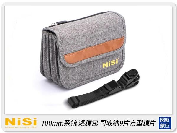 NISI 耐司 100mm系統 濾鏡包 可放支架 可收納9片方型鏡片100x150mm (V5 V5PRO V6)