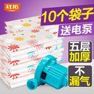 送電泵11件套裝組合真空壓縮袋衣物衣服棉...