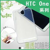 ○HTC One M8 mini / M9 S9 水晶系列 超薄隱形軟殼 TPU 清水套 保護殼 手機殼 透明軟殼 背蓋