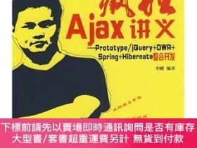 簡體書-十日到貨 R3YY【瘋狂Ajax講義--Prototype/jQuery+DWR+Spring+Hibernate整合開...