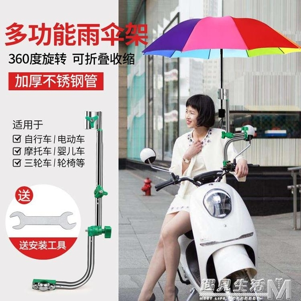 電動摩托車雨傘支架遮陽傘固定夾子手推車撐傘架自行車雨傘架