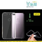 HTC Desire 12 / Desire 12 plus 空壓殼 氣墊保護殼 防摔軟殼 TPU透明套