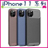 Apple iPhone11 Pro Max 甲殼蟲背蓋 矽膠手機殼 類碳纖維保護殼 全包邊手機套 防指紋保護套 TPU軟殼