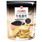 巧心蘇打牛軋餅乾-芝麻口味145G【愛買...