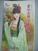 【書寶二手書T4/言情小說_CZK】畫仙房裡的嬌兒_綠光