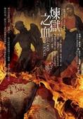 血修會系列(3完):煉獄之血