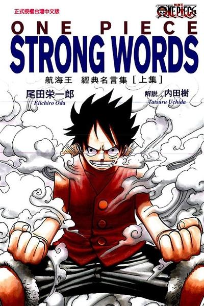 (二手書)ONE PIECE STRONG WORDS 航海王經典名言集(上)
