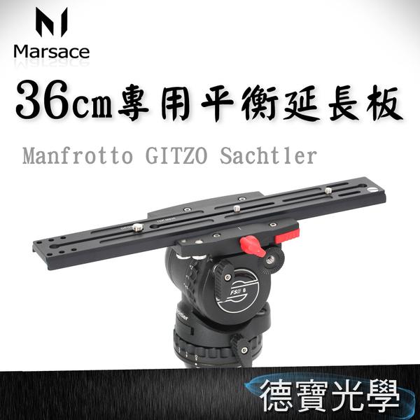 For Manfrotto GITZO Sachtler 新款 MS36 通用 36cm 平衡延長板.for 501 502 503 504 509 519 1380