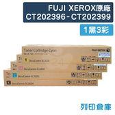 原廠碳粉匣 Fuji Xerox 1黑3彩 CT202396+CT202397+CT202398+CT202399 (12K/14K)/適用 Fuji Xerox SC2020