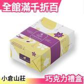 日本 小倉山莊 巧克力 山春秋禮盒 7入X 8袋 中秋禮盒 新年禮盒 送禮 禮物 零食餅乾【小福部屋】