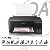 EPSON L1210 高速單功能 連續供墨印表機 (公司貨)