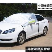 車罩汽車半罩車衣前檔玻璃罩防霜防霧罩便捷加厚汽車遮陽罩雪擋罩 風馳