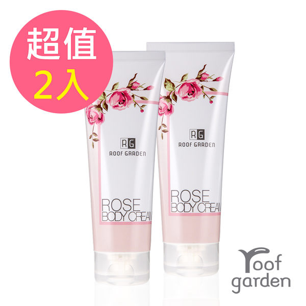 【Roof Garden】玫瑰身體乳【超值2入組】限時↘2.5折