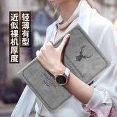 保護套 2020新款ipad保護套9.7英寸2020款蘋果ipad air2平板電腦iPad6平板殼子
