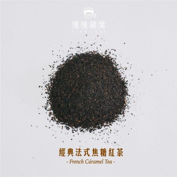 慢慢藏葉-法式焦糖紅茶【立體茶包20入/袋】香氣濃甜鍋煮奶茶專用【調茶師推薦】