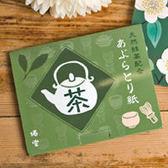 〔apmLife 生活雜貨〕日本 kurochiku 京都綠茶抗菌吸油面紙