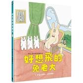 好想飛的兔老大(日本《MOE》繪本屋大賞新人獎,全球獨家限量贈品「再接再厲」貼紙