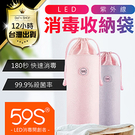 【免運費!59S紫外線消毒袋】紫外線消毒燈 物品消毒 奶嘴消毒 奶瓶消毒 婦幼 奶瓶消毒箱