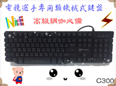 ❤廣寰 kworld❤電競專用鍵盤 星際重生版❤電競專用 電競 鍵盤 類機械 燈光 十字軸❤C300