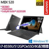 【Lenovo】MIIX 520 81CG01JQTW 12.2吋i7-8550U四核512G SSD效能二合一觸控平板筆電(內附觸控筆)