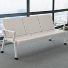 排椅三人等候鐵架沙發銀行長椅辦公接待椅公共座椅沙發機場休息椅 酷男精品館