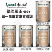 補貨中*KING*Venandi Animal德國貓王 單一蛋白質主食貓罐400g高肉含量 腸胃敏感推薦 貓罐頭