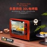 Joyoung/九陽 KX-30J601多功能家用電烤箱烘焙大烤箱   蘑菇街小屋 ATF 220v