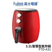 日本富士電通智慧型氣炸鍋 FTD-A31【現貨】 PO分享文再送配件