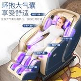 按摩椅 創臣家用按摩椅全身多功能小型電動太空豪華艙椅全自動新款沙發器全館全省免運 SP