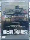 挖寶二手片-0B04-270-正版DVD-電影【被出賣的伊拉克】-屠殺背後的真相 竟是上億的牟利商機(直購價