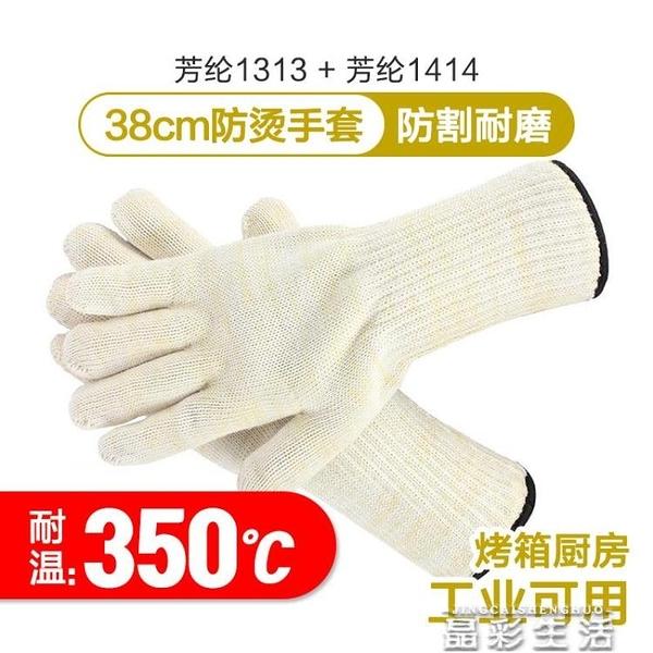 廚房手套耐高溫手套350度500度芳綸棉隔熱防燙耐磨五指手套烤箱廚房工業 晶彩