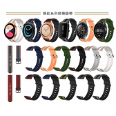 Apple Watch Series 錶帶 S6錶帶 S5錶帶 S4錶帶 S3錶帶 撞色條紋 蘋果錶帶 38mm 40mm 42mm 44mm