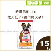 寵物家族-希爾思Hills-成犬低卡(雞肉與大麥)15kg