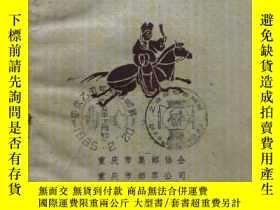 二手書博民逛書店罕見中國早期郵政史略(郵戳本)Y188785 重慶市集郵協會 出