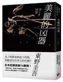 美麗的凶器【全新版】:日本狂銷突破70萬冊!「東野宇宙」影像化呼...【城邦讀書花園】