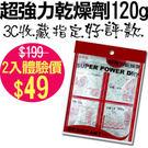 【相配】超強力乾燥劑 (2入120g) 電子產品指定特效版 乾燥劑