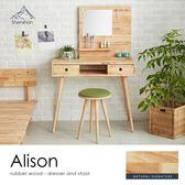 Alison艾利森木作簡約系列化妝鏡檯+椅 2件組 [ShenShan] / H&D東稻家居