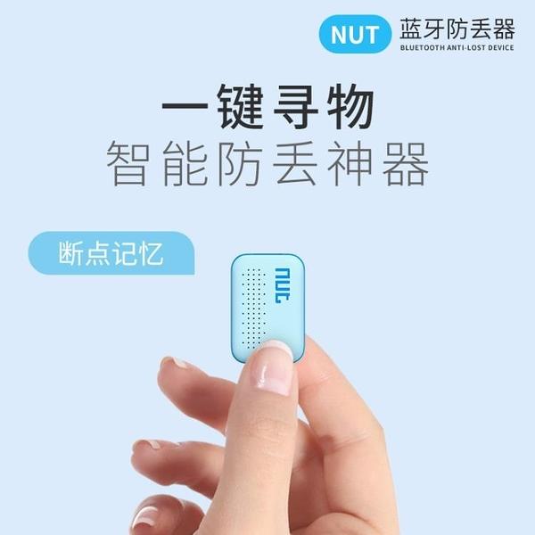 NUT防丟神器手機錢包防丟器狗狗尋物鑰匙扣藍芽智慧雙向呼叫器青木鋪子