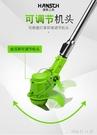 家用小型充電式打草機電動割草機除草神器多功能鋰電池剪草草坪機 【全館免運】 YJT