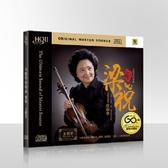停看聽音響唱片】【HQCD】俞麗拿:梁祝 小提琴協奏曲 60周年纪念版 (HQII CD)