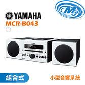 《麥士音響》 YAMAHA山葉 小型音響系統 組合式 MCR-B043 4色