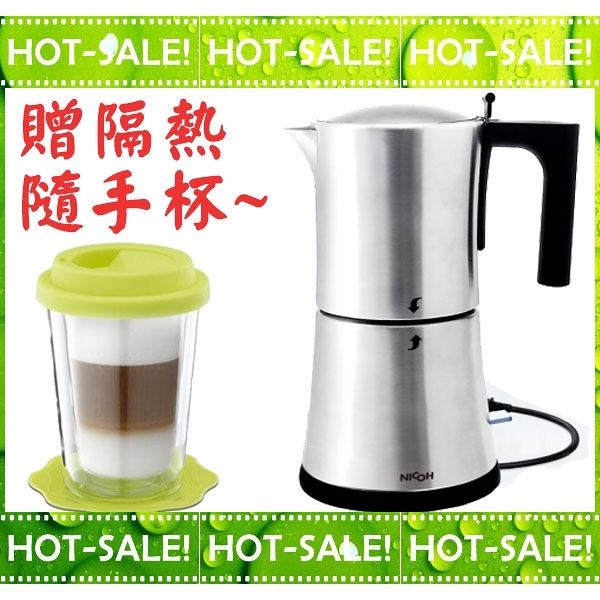 《加贈$380隔熱玻璃隨手杯》NICOH MK-06 電動摩卡咖啡壺 電摩卡壺 3~6杯份量 (接替MCM100T)