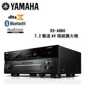 YAMAHA 山葉 RX-A880 網路、藍牙功能 DtsX 7.2聲道 AV環繞擴大機【公司貨保固+免運】