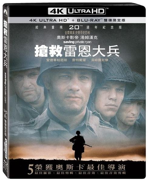 【停看聽音響唱片】【BD】搶救雷恩大兵  雙碟限定版『4K』