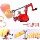 家用多功能電動削皮機手搖水果蘋果土豆不銹鋼全自動刨刮皮器 英雄聯盟