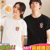 情侶裝 情人節 快速出貨 情侶t 台灣製 MIT 純棉【Y0858-30】短袖-可樂薯條是一對
