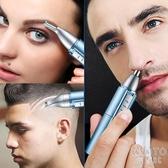 鼻毛修剪器 鼻毛修剪器女男士男電動修刮剃鼻毛剪手動去剃毛器充電式剪刀男用 京都3C