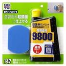 【南紡購物中心】日本 SOFT99 粗蠟9800海綿組合