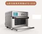 io 多功能氣炸烤箱 AFO-03D NEW 25L