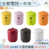 【一期一會】【日本代購】日本 poddi AK-PD01 10分鐘快速蒸飯鍋 小電鍋 快煮鍋 小飯鍋 小型炊飯器